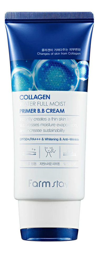BB крем для лица Collagen Water Full Moist Primer Cream SPF50+ PA +++ 50г bb крем для лица cover bb spf50 pa 50мл no23