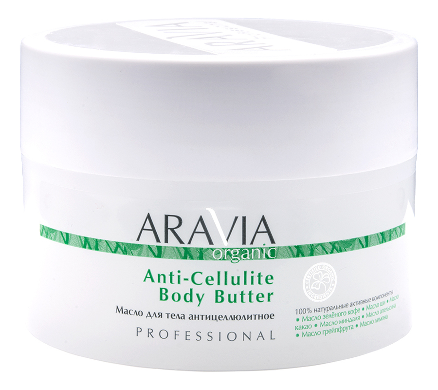 Масло для тела антицеллюлитное Organic Anti-Cellulite Body Butter 150мл fk xiang handheld body anti cellulite massage concave cell roller massager wheel foot hand body neck head pain relief