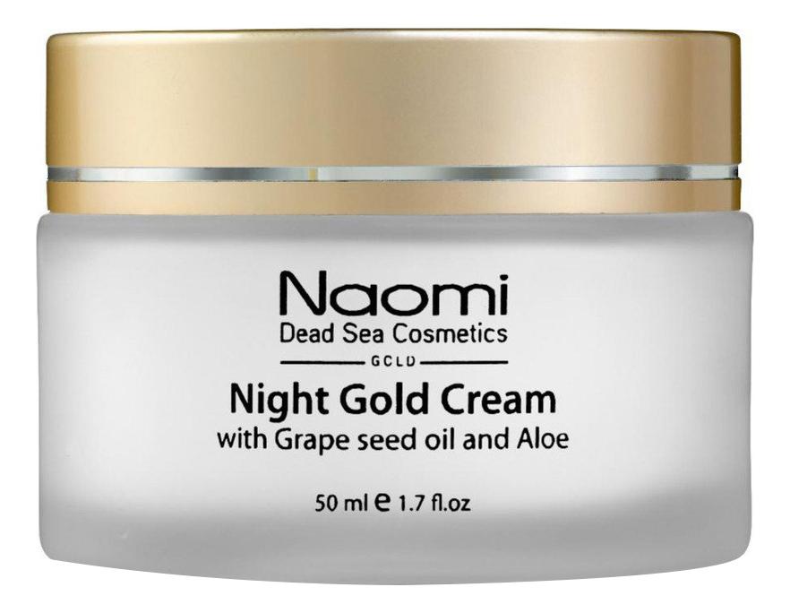 Ночной золотой крем для лица с маслом косточек винограда и алоэ Night Gold Cream With Grape Seed Oil And Aloe 50мл