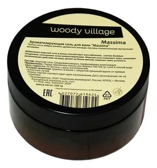 Ароматическая соль для ванн Massima 220г woody village massima твердые духи 13г
