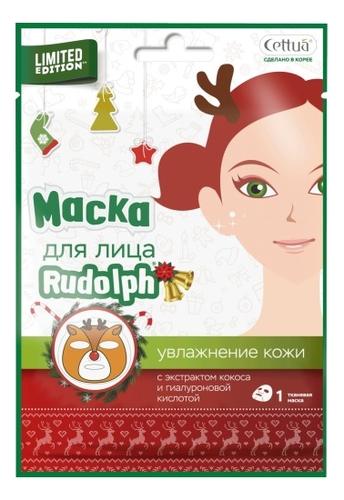 Маска для лица Rudolph 24г cettua ягодная маска для лица