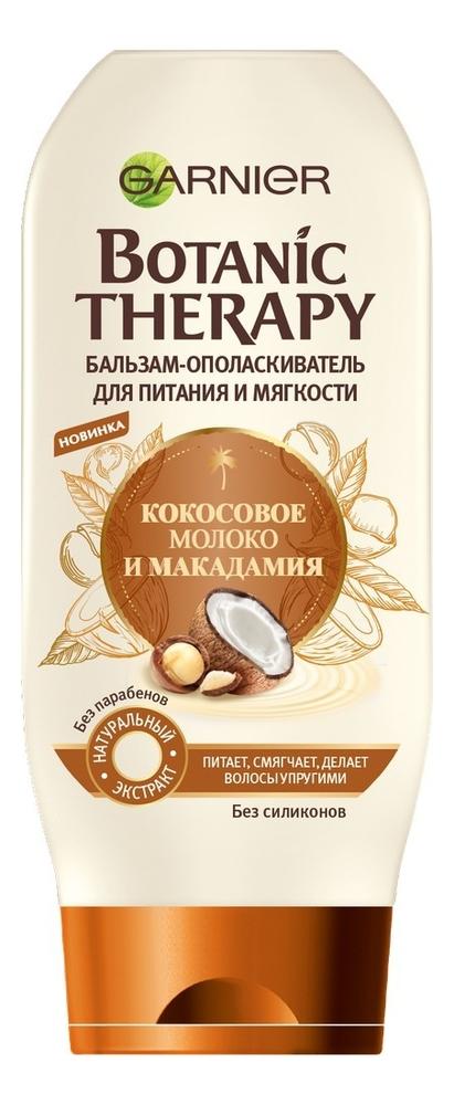 Бальзам-ополаскиватель для волос Кокосовое молоко и Макадамия Botanic Therapy: Бальзам 200мл garnier botanic therapy интенсивно питающий бальзам ополаскиватель