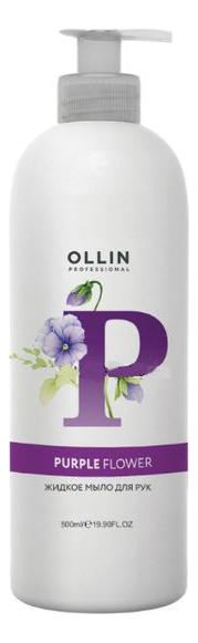 Жидкое мыло для рук Purple Flower 500мл жидкое крем мыло клубничный десерт 500мл 1118650