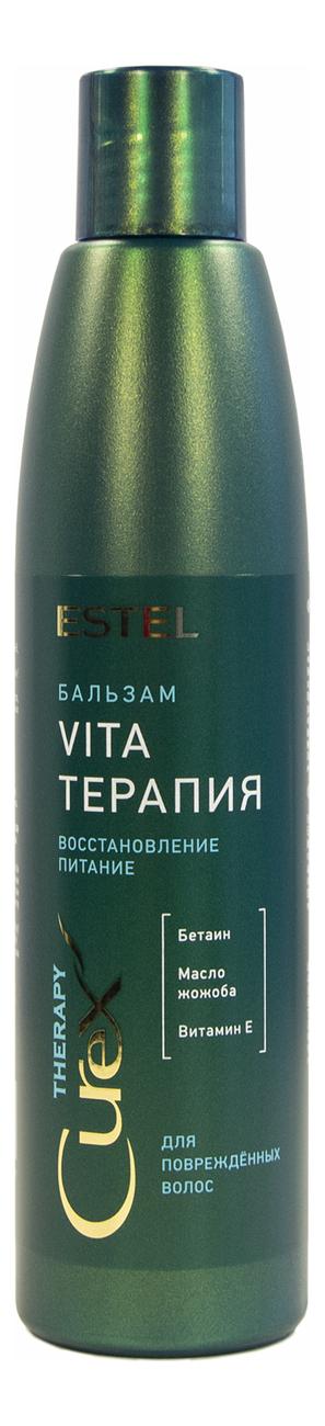 Крем-бальзам для сухих, ослабленных и поврежденных волос Curex Therapy Vita 250мл бальзам живой объем для сухих и поврежденных волос curex volume 250мл