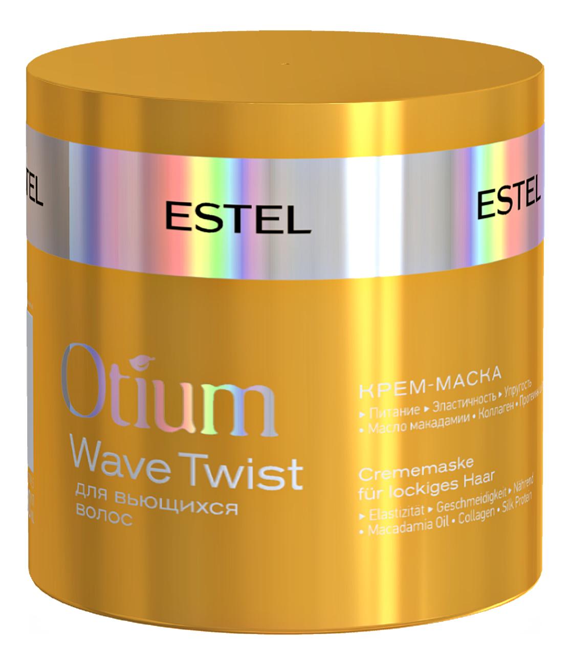 Крем-маска для вьющихся волос Otium Wave Twist 300мл estel otium wave twist shampoo шампунь крем для вьющихся волос 250 мл