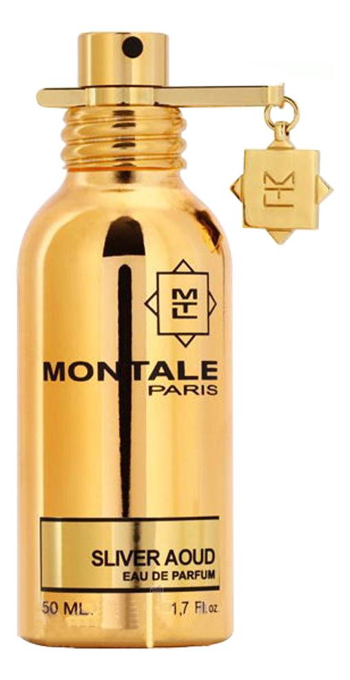 Montale Sliver Aoud: парфюмерная вода 50мл montale aoud night туалетные духи 100 мл