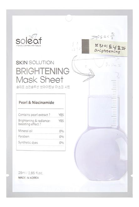 Тканевая маска для лица с жемчугом и ниацинамидом Skin Solution Brightening Mask Sheet 25мл mediheal zero solution skin chart teatre pair mask