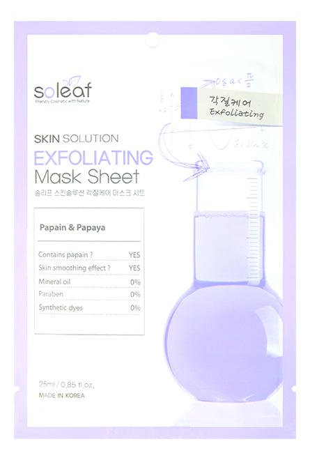 Тканевая маска для лица с экстрактом папайи Skin Solution Exfoliating Mask Sheet 25мл mediheal zero solution skin chart teatre pair mask