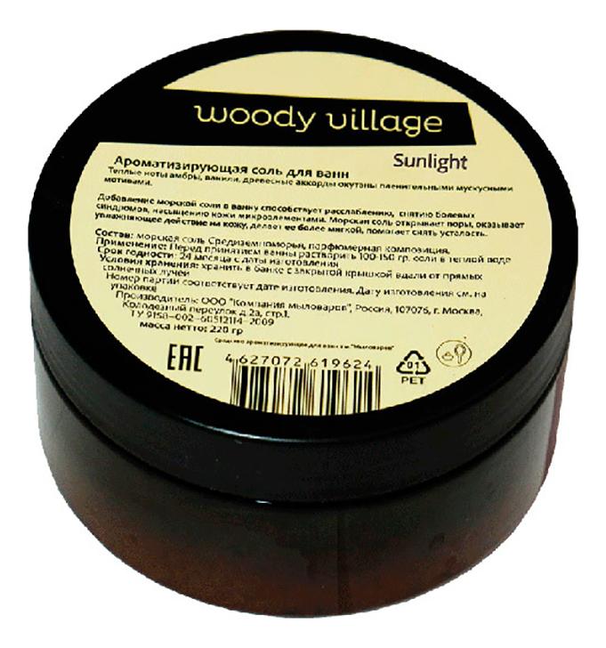 Ароматическая соль для ванн Sunlight 220г woody village sunlight твердые духи 13г