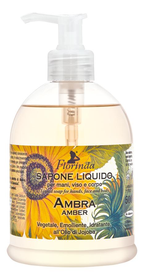 Жидкое мыло Sapone Liquido Ambra 500мл (амбра) жидкое крем мыло клубничный десерт 500мл 1118650