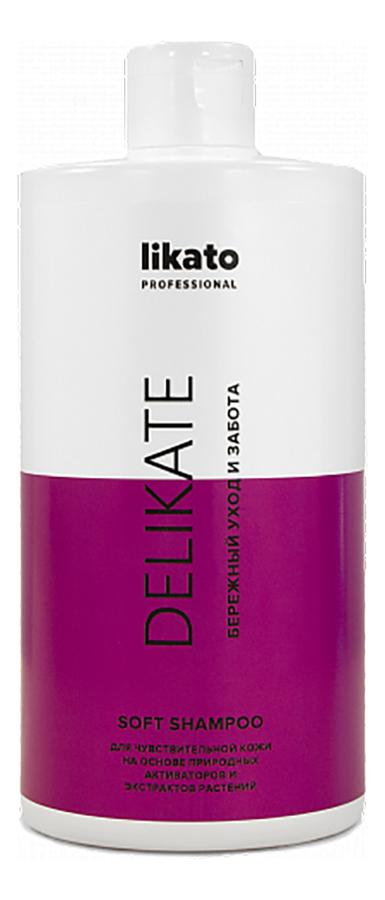 Софт-шампунь для чувствительной кожи головы Delikate 250мл: Софт-шампунь 400мл likato шампунь soft delikate бережный уход и забота 400 мл