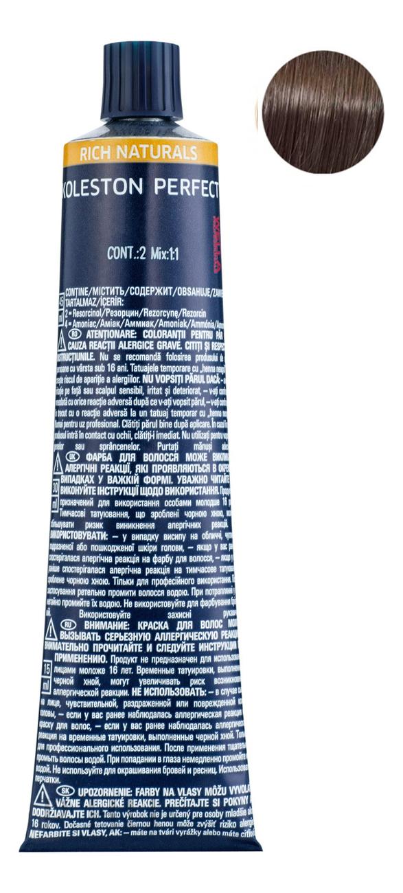 Стойкая крем-краска для волос Koleston Perfect Color Rich Naturals 60мл: 6/2 Калифорнийская секвойя крем краска для волос indola color red