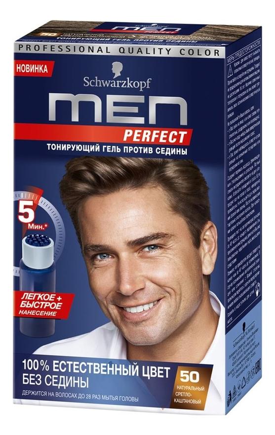 Тонирующий гель для волос Men Perfect 80мл: 50 Натуральный светло-каштановый palette краска д волос perfect mousse 607 бронзовый светло каштановый