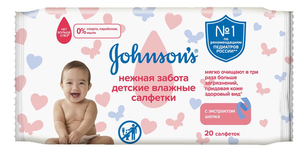 Влажные салфетки Нежная забота Johnson's Baby: Салфетки 20шт