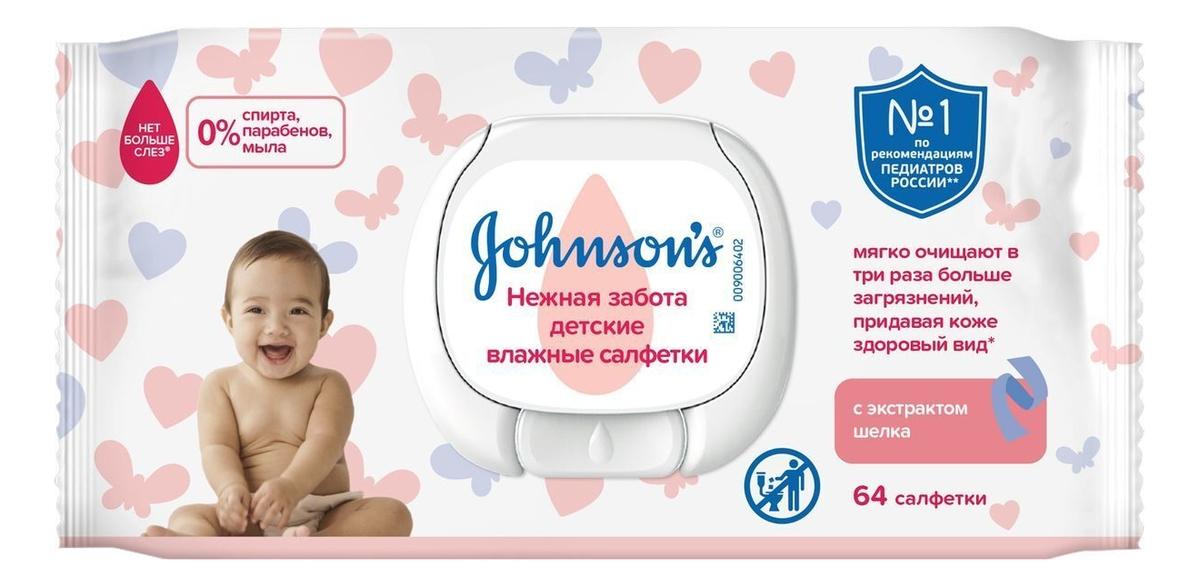 Влажные салфетки Нежная забота Johnson's Baby: Салфетки 64шт