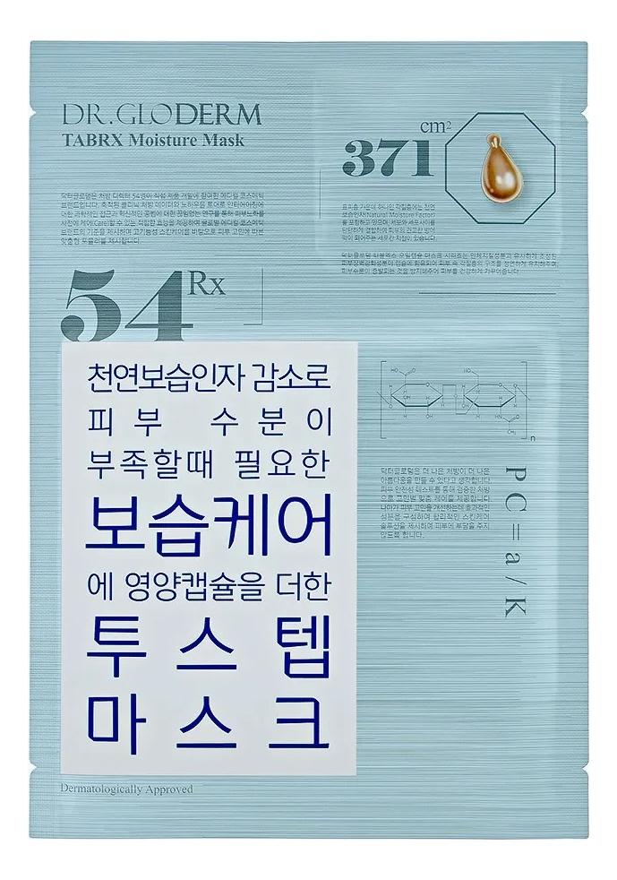 Двухступенчатая маска для лица TabRX Moisture Mask 25мл маска для лица увлажняющая moisture tabrx dr gloderm 25 мл