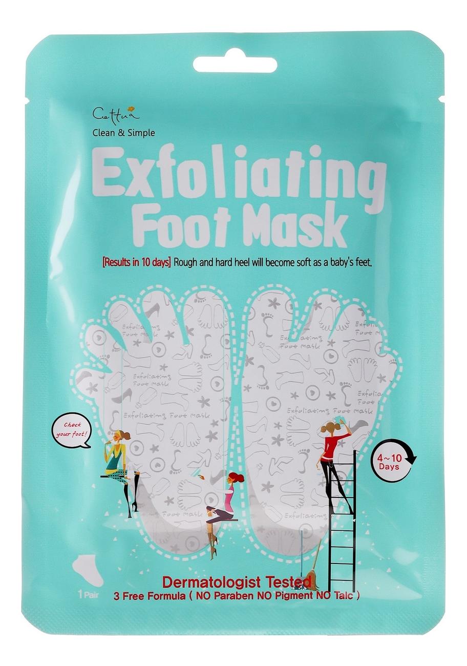 Отшелушивающая маска-носочки для ног Exfoliating Foot Mask 1пара