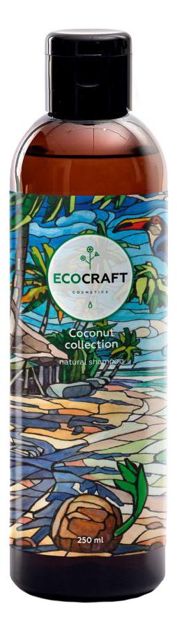 Шампунь для волос Coconut Collection 250мл шампунь ecocraft ecocraft ec007lwcwjk7