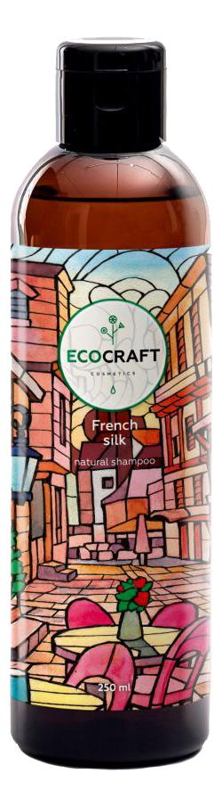 Шампунь для волос French Silk 250мл шампунь ecocraft ecocraft ec007lwcwjk7