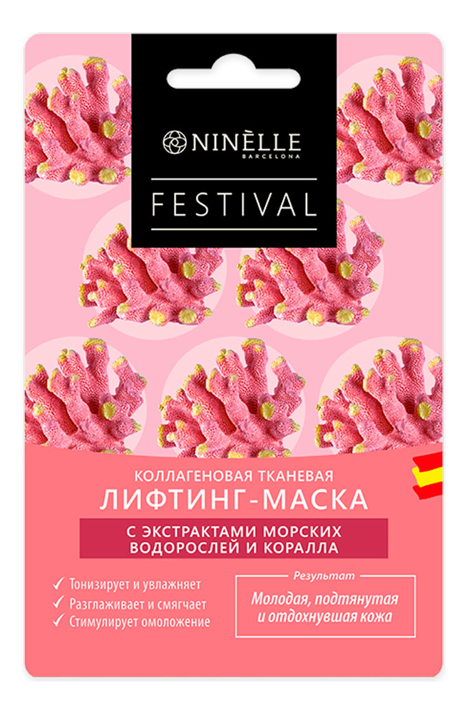 Коллагеновая тканевая лифтинг-маска с экстрактом морских водорослей и коралла Festival 22г