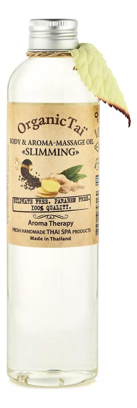 Масло для тела и массажа Body & Aroma Massag-Oil Slimming: Масло 260мл