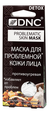 цены Маска для проблемной кожи лица 3*15мл