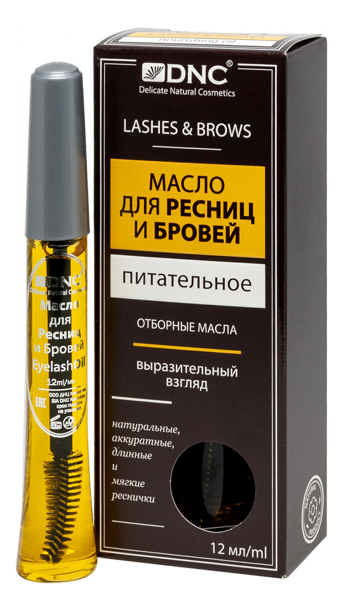 Питательное масло для ресниц и бровей 12мл масло для ресниц dnc dnc dn001lwtav83