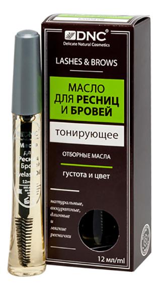 Тонирующее масло для ресниц и бровей 12мл масло для ресниц dnc dnc dn001lwtav83