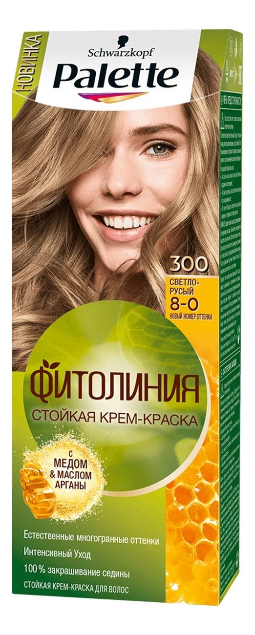 Фото - Стойкая крем-краска для волос с маслом арганы Фитолиния 110мл: 300 (8-0) Светло-русый краска д волос palette n7 русый