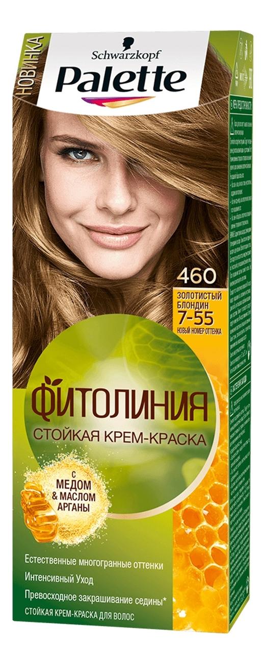 Фото - Стойкая крем-краска для волос с маслом арганы Фитолиния 110мл: 460 (7-55) Золотистый блондин краска д волос palette c10 серебристый блондин