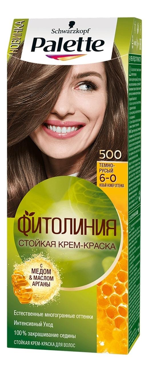 Фото - Стойкая крем-краска для волос с маслом арганы Фитолиния 110мл: 500 (6-0) Темно-русый краска д волос palette n7 русый