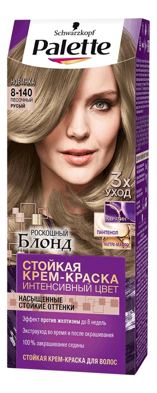 Фото - Стойкая крем-краска для волос Роскошный блонд 110мл: 8-140 Песочный русый краска д волос palette n7 русый