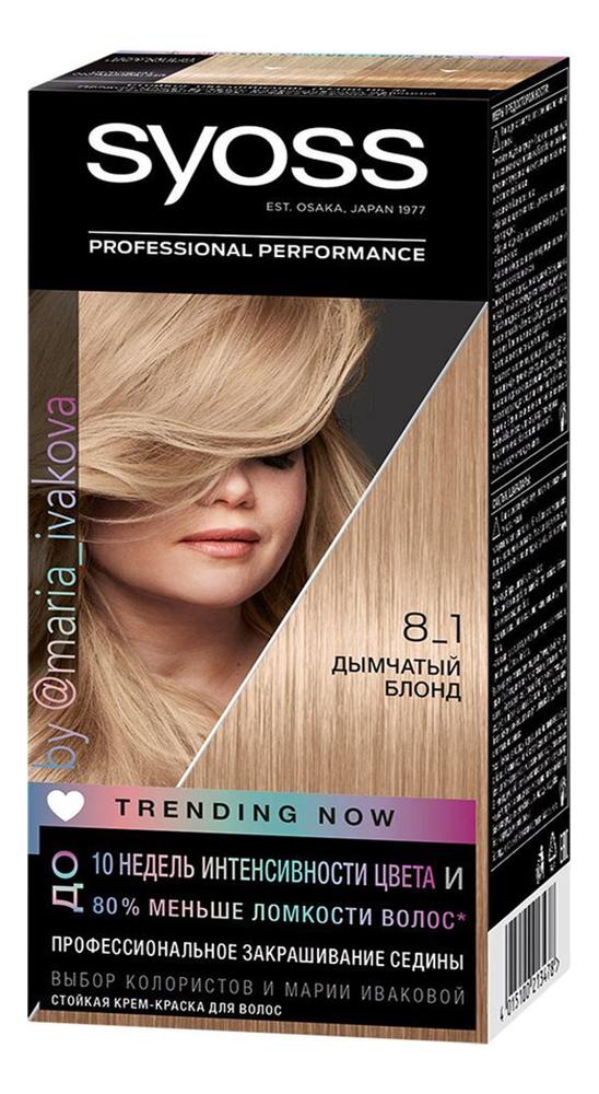 Стойкая крем-краска для волос Color Salon Plex 115мл: 8-1 Дымчатый блонд стойкая крем краска для волос color salon plex 115мл 5 8 ореховый светло каштановый