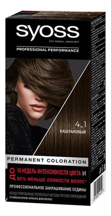 Стойкая крем-краска для волос Color Salon Plex 115мл: 4-1 Каштановый стойкая крем краска для волос color salon plex 115мл 5 8 ореховый светло каштановый