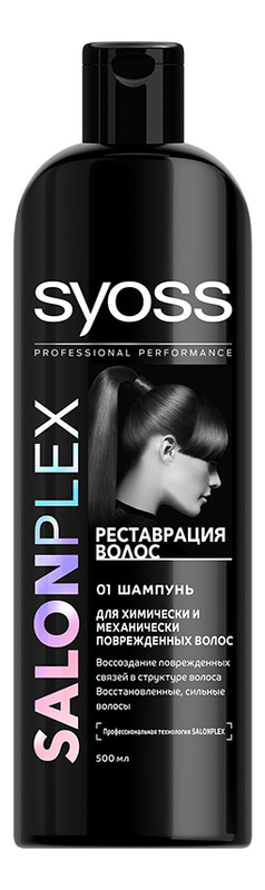 Шампунь для химически и механически поврежденных волос Реставрация волос Salon Plex 500мл небывальщина полная реставрация звука и изображения