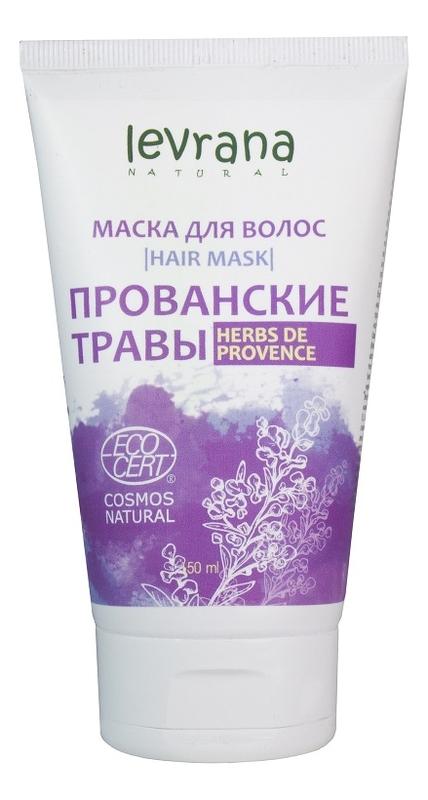 Маска для волос Прованские травы Herbs De Provence Hair Mask 150мл
