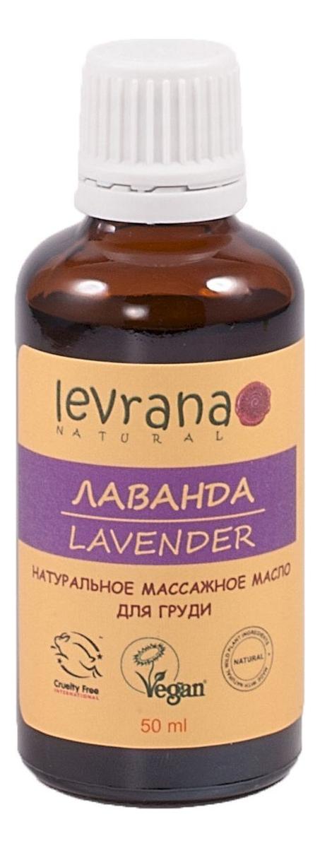 Натуральное массажное масло для груди Лаванда Lavender 50мл