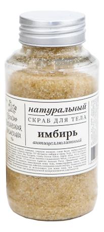 Натуральный скраб для тела антицеллюлитный Имбирь 190мл краснополянская косметика скраб для тела клубника 170 г