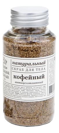 Натуральный скраб для тела антицеллюлитный Кофейный 150мл краснополянская косметика скраб для тела клубника 170 г