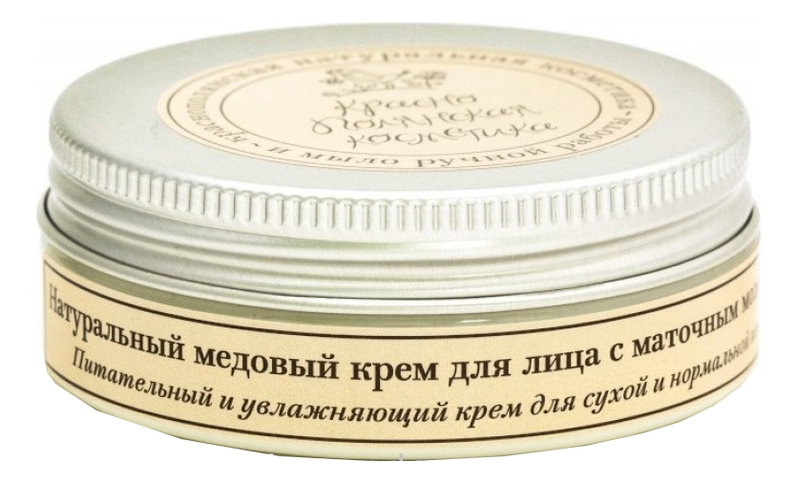 Натуральный медовый крем для лица с маточным молочком: Крем 50мл