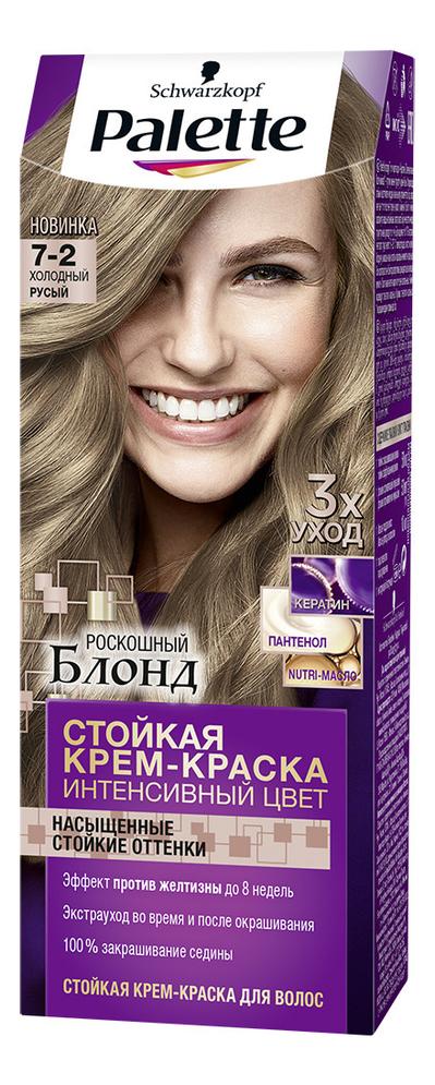 Фото - Стойкая крем-краска для волос Роскошный блонд 110мл: 7-2 Холодный русый краска д волос palette n7 русый