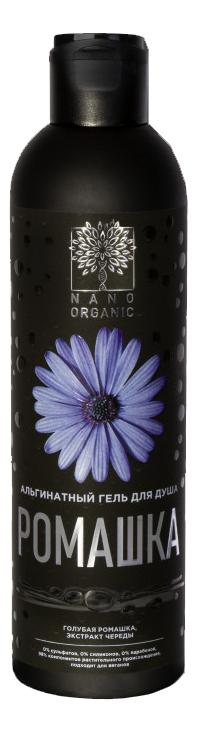 Альгинатный гель для душа Ромашка и череда 270мл гель для душа organic therapy агент