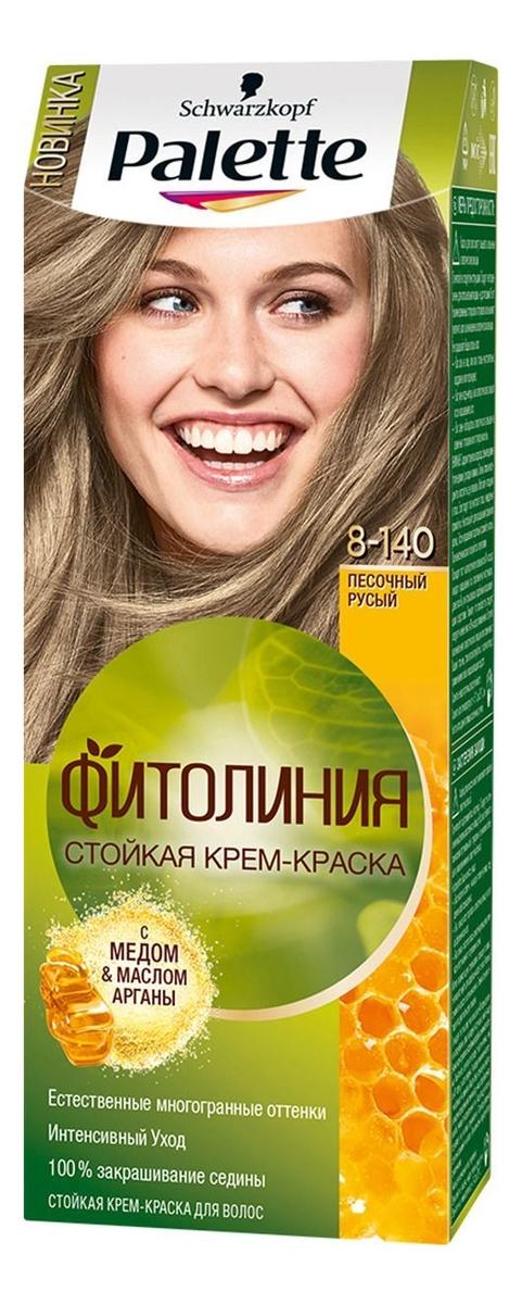 Фото - Стойкая крем-краска для волос с маслом арганы Фитолиния 110мл: 8-140 Песочный русый краска д волос palette n7 русый