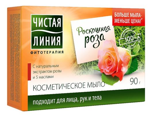 Косметическое мыло Роскошная роза 90г чистая линия мыло косметическое клубника 90 г