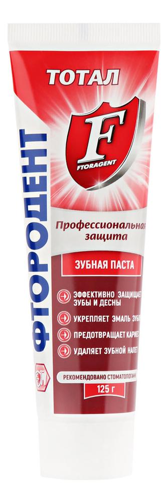 Зубная паста профессиональная защита Тотал 125г тотал жим sport elit se 1500