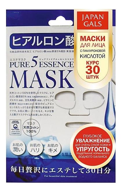 Маска для лица с гиалуроновой кислотой Pure 5 Essence 30шт: Маска 30шт japan gals маска pure 5 essence с гиалуроновой кислотой 7 шт