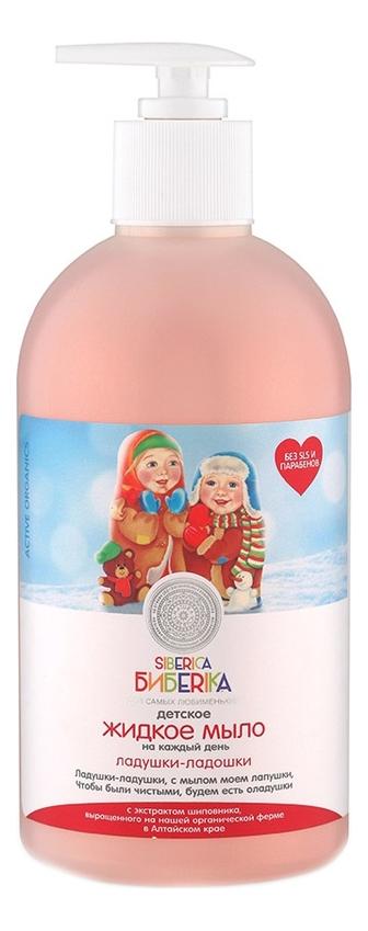 Детское жидкое мыло Ладушки-ладошки Siberica Бибerika 500мл жидкое крем мыло клубничный десерт 500мл 1118650