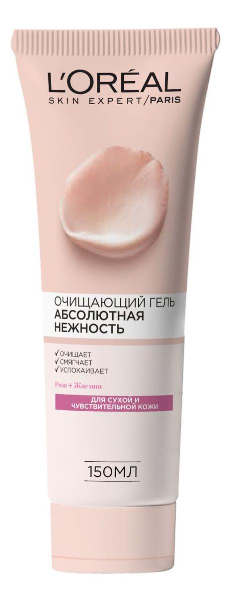 Гель-крем для сухой и чувствительной кожи Абсолютная Нежность 150мл l oreal skin expert очищающий гель абсолютная нежность