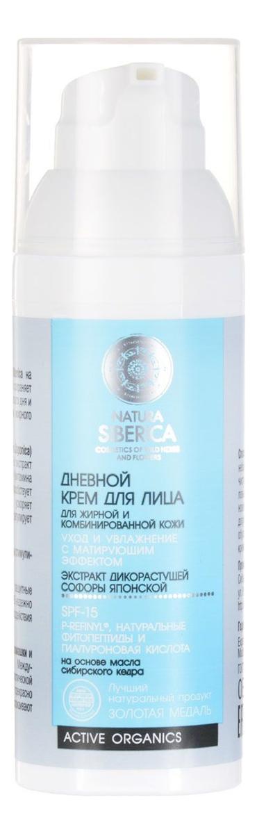 Крем для лица дневной для жирной и комбинированной кожи с экстрактом софоры японской 50мл natura siberica absolut подтягивающий крем для лица caviar 50мл