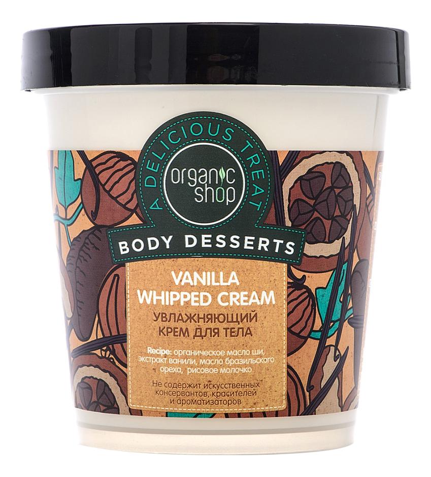 Фото - Увлажняющий крем для тела Body Desserts Vanilla Whipped Cream 450мл gernetic морской увлажняющий липолитический крем для тела marine body beauty cream 500 мл